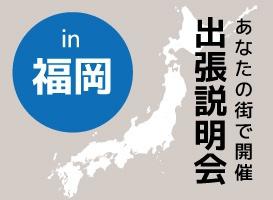 《福岡開催》学校説明会