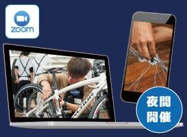 【オンライン】ロードバイクメンテナンス基礎講座(夜間コース検討者向け)