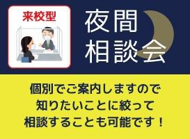 【来校型】夜間相談会