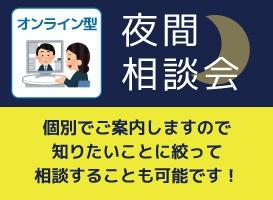 【オンライン型】夜間相談会
